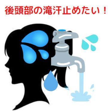 汗かき 多汗症