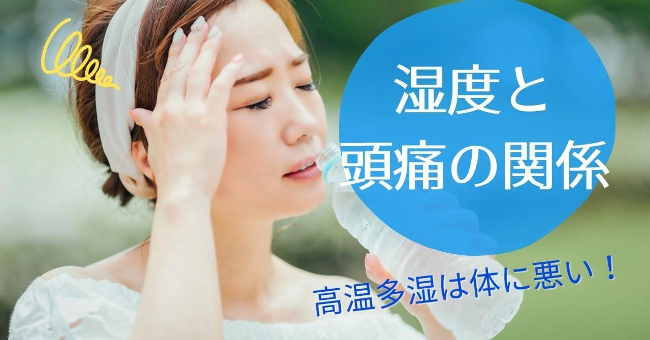 湿度と頭痛